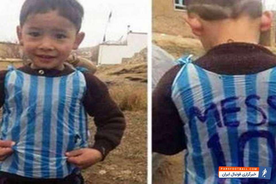 مسی دیدار با کودک افغان هوادارش ؛ اسطوره بارسلونا رویای پسر بچه افغان را برآورده کرد