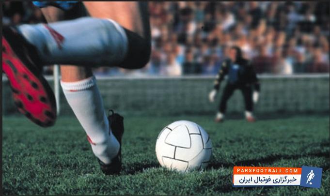 فیلم ؛ روش جدید و جالب برای زدن ضربه پنالتی ؛ پارس فوتبال ؛ خبرگذاری فوتبال ایران