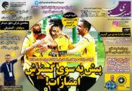 روزنامه صدای سپاهان پنجشنبه 11 آذر 95