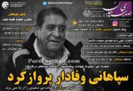 روزنامه صدای سپاهان شنبه 13 آذر 95