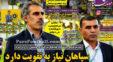 روزنامه صدای سپاهان یکشنبه 14 آذر 95