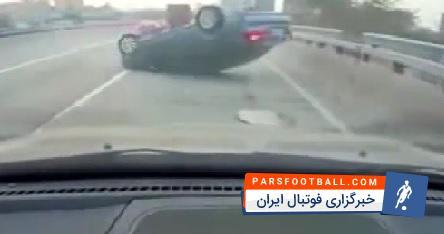 فیلم ؛ لحظه چپ کردن خودرو در اتوبان - پارس فوتبال | خبرگزاری فوتبال ایران | ParsFootball