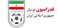 هیئت رئیسه فدراسیون فوتبال