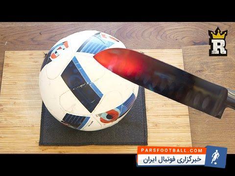 کلیپی از یک آزمایش جالب با کمک توپ و چاقوی داغ و یک واکنش جالب ؛ پارس فوتبال