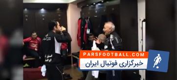 رختکن تیم فوتبال پرسپولیس تهران