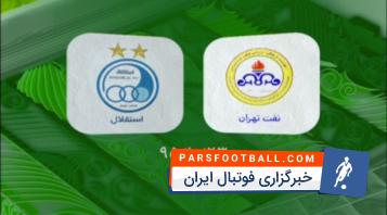 بازی تیم های استقلال تهران و نفت تهران