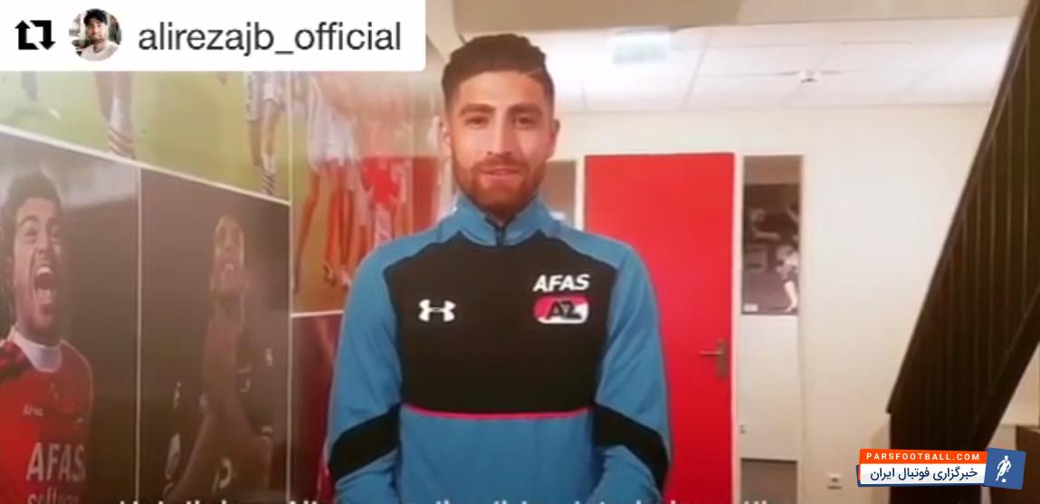 کلیپی از تبلیغ علیرضا جهانبخش ، لژیونر ایرانی تیم فوتبال آلکمار برای جونیور کلاب آلکمار