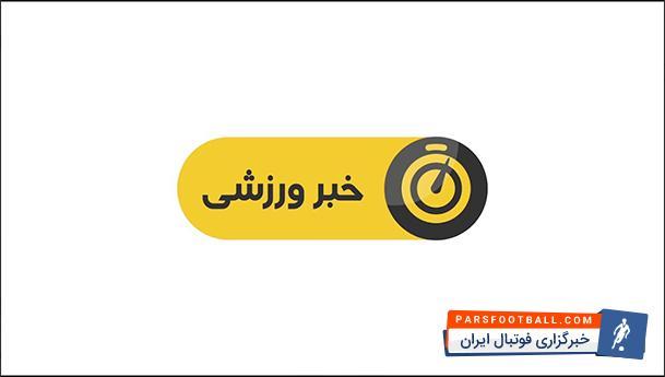 اخبار ورزشی ؛ کلیپ اخبار ورزشی 12:45 شبکه سه، جمعه 29 تیر 97 ؛ پارس فوتبال