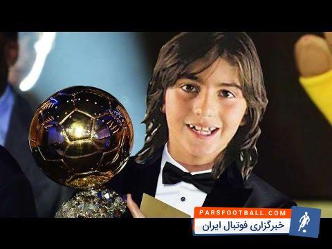 کلیپی شگفت انگیز از مهارت بازیکنان نونهال و نوجوان فوتبال جهان ؛ پارس فوتبال