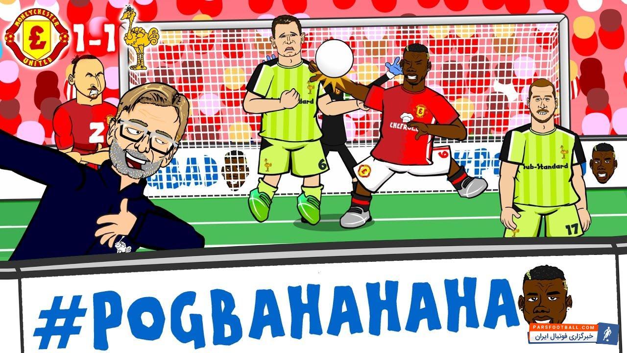 انیمیشن تمسخر پوگبا و اشتباهات او در بازی تیم های منچستریونایتد و لیورپول ؛ پارس فوتبال