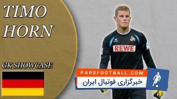 تیمو هان دروازبان آینده دار فوتبال آلمان