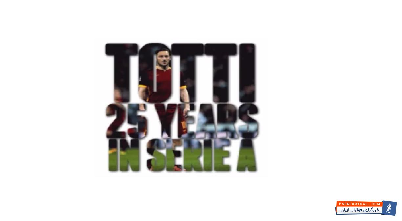 کلیپی از گذر زمان در چهره کاپیتال ناتمام ایتالیا فرانچسکو توتی از 1993 تا 2017