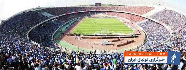 ورزشگاه آزادی و تصاویری جالب از بازسازی آن پس از 47 سال! ؛ پارس فوتبال
