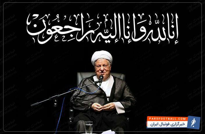 هاشمی رفسنجانی حامی بزرگ ورزش کشور | اولین خبرگزاری فوتبال ایران