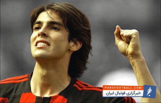فیلم ؛ کلیپی از گل های زیبای کاکا با پیراهن میلان ؛ خبرگزاری فوتبال ایران