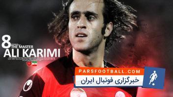 علی کریمی جادوگر فوتبال آسیا