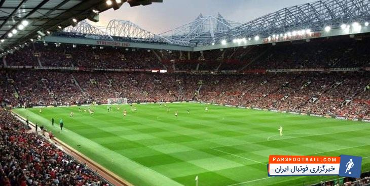 افزایش جایگاه معلولین در ورزشگاه اولدترافورد انگلیس ؛ پارس فوتبال