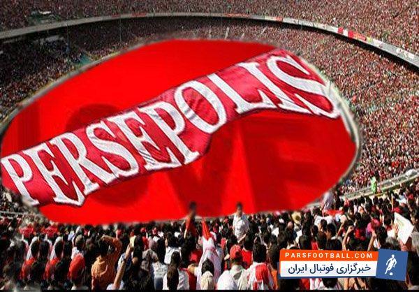 وقتی که طرفداران پرسپولیس به حمایت از آتش نشان ها بر می خیزند ؛ پارس فوتبال