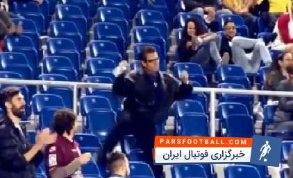 کلیپی از رقص و حرکات موزون تماشاچی فوتبال بر روی سکوها ؛ خبرگزاری پارس فوتبال