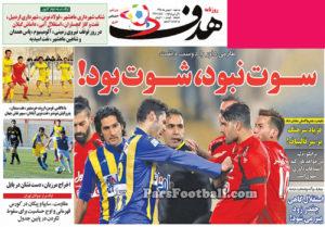 روزنامه هدف ، سهشنبه ۵ بهمن ؛ طارمی داور را دوست داشت