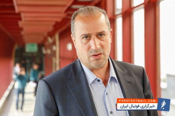 مهدی تاج : هدف اصلی ما، شاد کردن مردم است | خبرگزاری فوتبال ایران