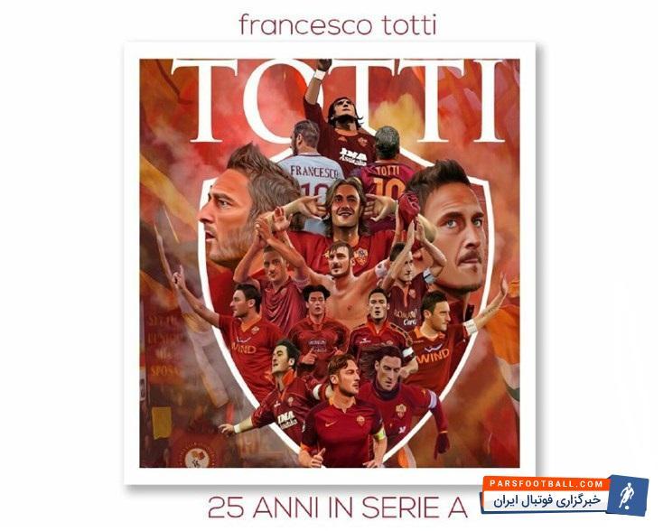 فرانچسکو توتی اسطوره باشگاه رم به رکورد تعداد بازی عجیبی در لیگ ایتالیا دست یافت