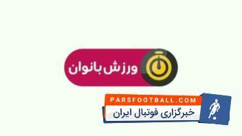اخبار بانوان