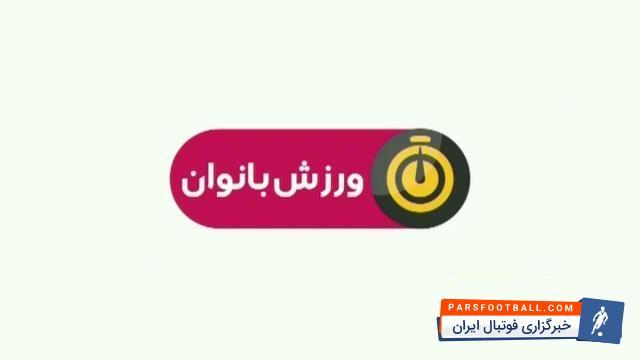 """کلیپی از """" اخبار بانوان """" خبر ورزشی 12:45 شبکه سه ، چهارشنبه 3 خرداد 96"""