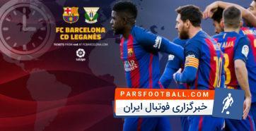 پیش نمایش بازی بارسلونا- لگانس