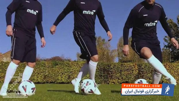حرکات تکنیکی دیوانه کننده فوتبالی اولین خبر گزاری فوتبال ایران