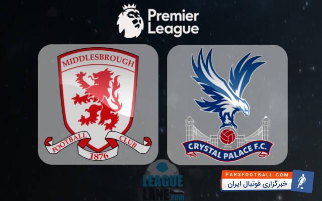 خلاصه دیدار کریستال پالاس 1-0 میدلزبورو اولین خبر گزاری فوتبال ایران