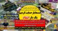 روزنامه صدای سپاهان 18 بهمن 95