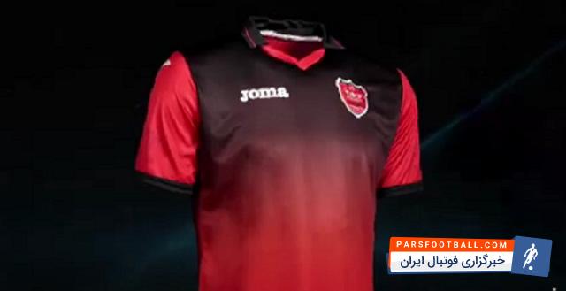 از پیراهن پرسپولیس در دربی رونمایی شد | خبرگزاری فوتبال ایران