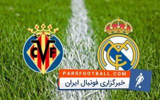 ویارئال و رئال مادرید