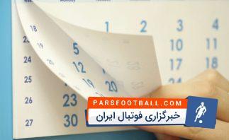 تقویم هفته برنامه فوتبال 120