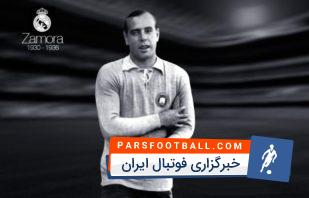 زامورانو ستاره سابق رئال مادرید