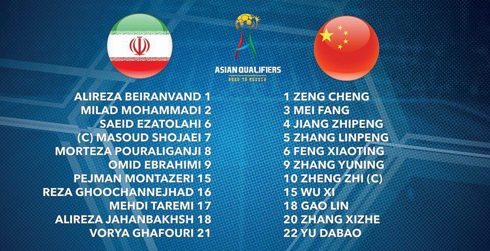 تیم ملی ایران برای دیدار برابر چین
