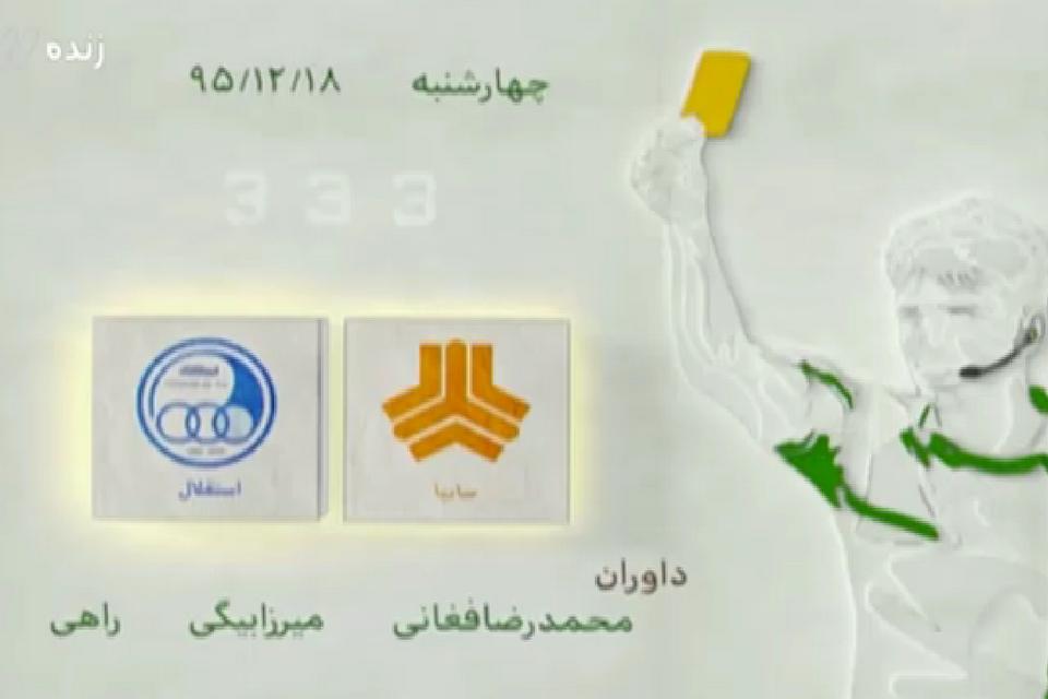 کارشناسی داوری استقلال تهران در مقابل سایپا از نگاه برنامه نود دوشنبه 24 اسفند 95