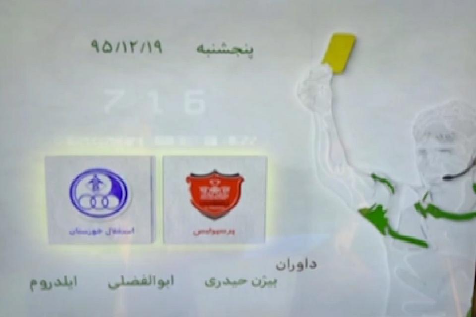 کارشناسی داوری استقلال خوزستان در مقابل پرسپولیس از نگاه برنامه 90