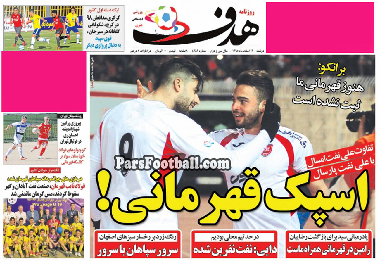 علی+صادقی+نفت+پارس