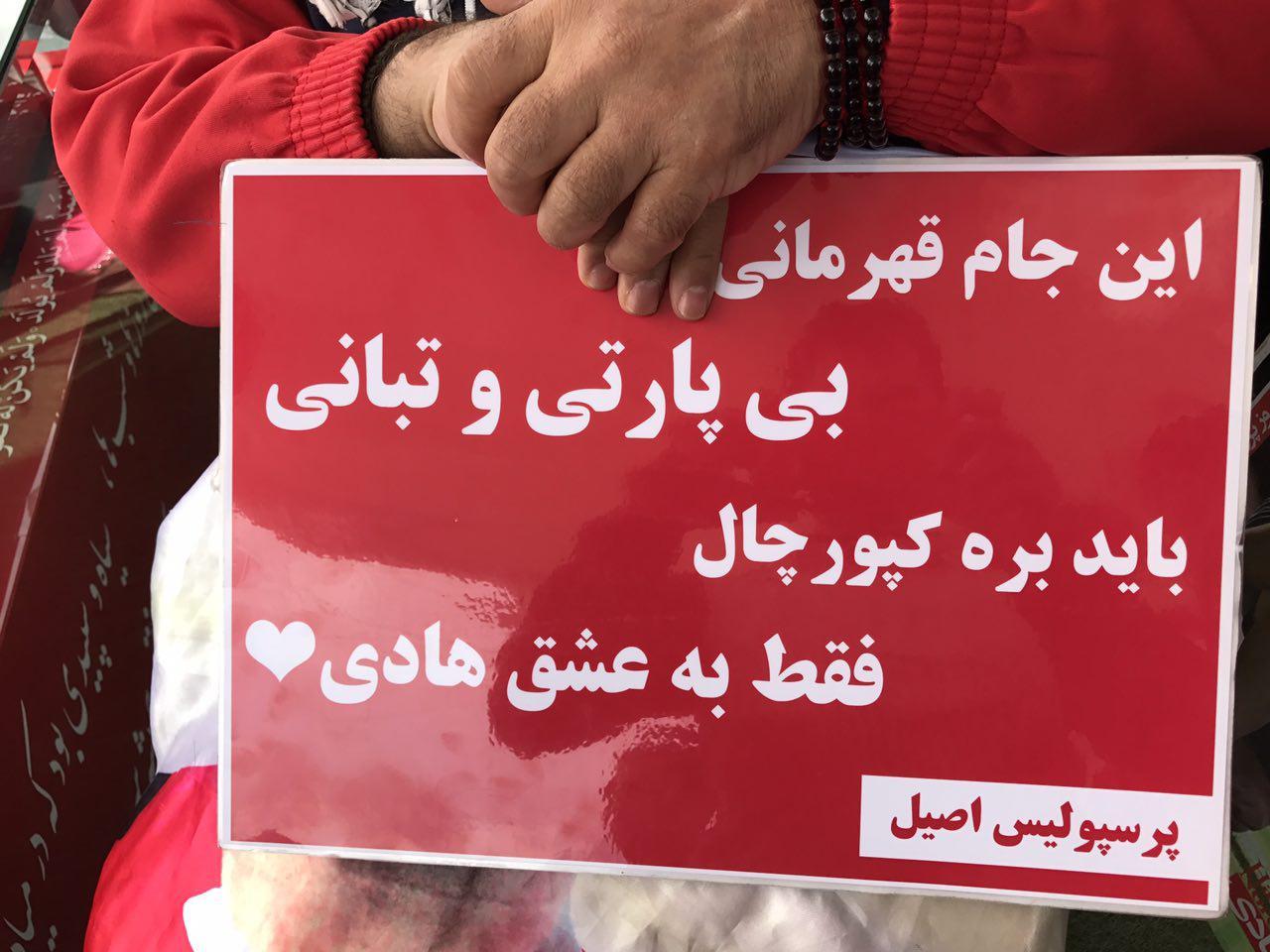 گزارش تصویری از حضور موسی سلامت هوادار پرسپولیس بر مزار هادی نوروزی و مهرداد اولادی