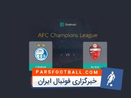 رادیو پارس فوتبال بازی استقلال تهران و الاهلی
