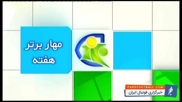 """""""آیتم ترین ها"""" برنامه ی فوتبال 120 شبکه ورزش 23 آذر 96 ؛ پارس فوتبال"""