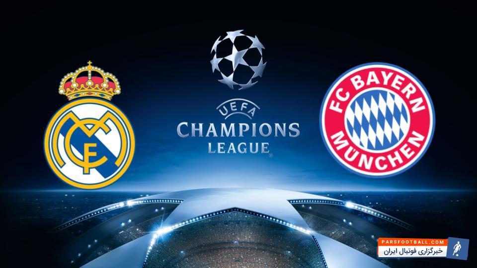 پیش بازی ديدار حساس رئال مادريد و بايرن مونيخ در ليگ قهرمانان اروپا