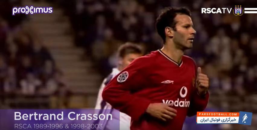 برد 2 بر 1 اندرلخت برابر منچستریونایتد در لیگ قهرمانان 2000/2001 ؛ پارس فوتبال اولین خبر گزاری فوتبال ایران