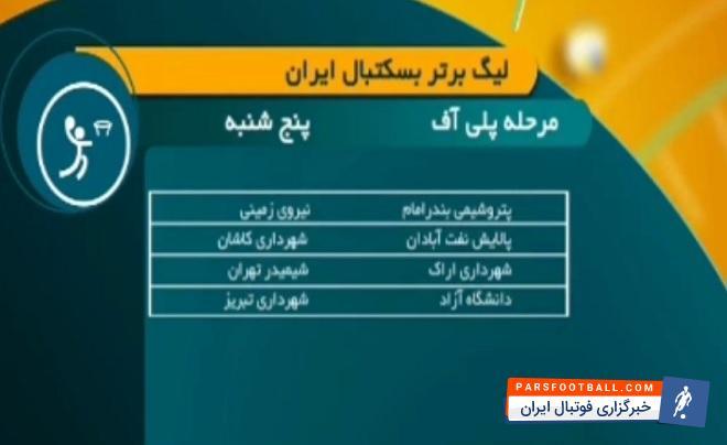 برنامه مرحله حذفی رقابت های لیگ برتر بسکتبال باشگاه های ایران ؛ پارس فوتبال