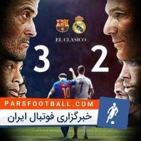 بارسلونا-رئال مادرید