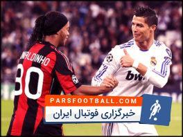 اولین دیدار رونالدو ستاره رئال مادرید با رونالدینیو شاعر فوتبال