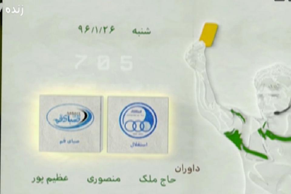 کارشناسی داوری بازی استقلال تهران در مقابل صبای قم در نگاه برنامه 90