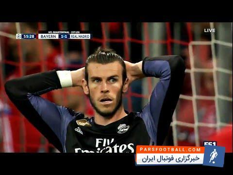 عملکرد بیل بازیکن رئال مادرید در دیدار برابر بایرن مونیخ ؛ پارس فوتبال اولین خبر گزاری فوتبال ایران